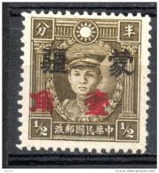 China Chine : (1030) Occupation Japanaise -- Mengkiang SG124B* - 1941-45 Noord-China