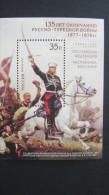 Russland Russia 2013 MNH ** Mi Nr. 1918 Bl.182 - Unused Stamps