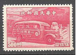 Chine: Yvert N°601; Voir Scan - China