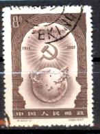Chine: Yvert N°1108°; Fine Used - Used Stamps