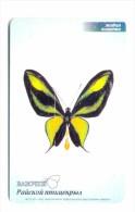 Russia Bashkiria Ufa  Butterfly 7 , 90 Units - Russie