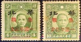 CHINA - KINA  - JAPAN  OCUPATION. NANKING  Region - *MLH - 1944 - 1943-45 Shanghai & Nanjing