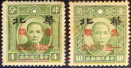 CHINA - KINA  - JAPAN  OCUPATION. NANKING  Region - *MLH - 1944
