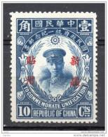 China Chine : (782) Provinces Sinkiang 1929 Commémoration De L´ Unification De La Chine SG77* - Sinkiang 1915-49