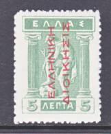 Greece In Turkey N 146   * - Levant