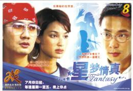 "15J : Singapore Movie Film Poster Postcard ""Fantasy 星梦情真"" - Afiches En Tarjetas"
