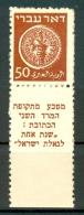 Israel - 1948, Michel/Philex No. : 6, LONG TAB,Perf: 11/11 - DOAR IVRI - 1st Coins - MNH - *** - Full Tab - Neufs (avec Tabs)