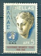 Greece, Yvert No 970 - Grèce