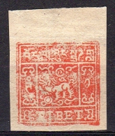 Tibet 1 Tr. Waterfall No. 167 Deep Bright Orange Margin Copy Mint GENUINE  (4-158) - Stamps
