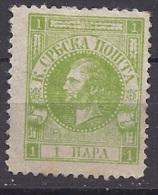 Serbia1867:Michel 9A (*) - Serbia