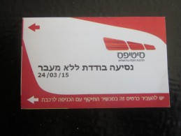 Jérusalem Israël  Billet Ticket De Tramway  Titre De Transport - Tramways