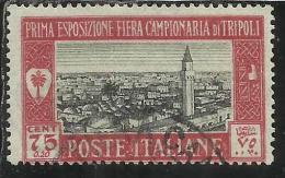 LIBIA 1927 PRIMA 1 FIERA DI TRIPOLI 1th FAIR CENT. 75 + 20 C USATO USED OBLITERE´ - Libya