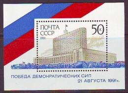 UdSSR 1991. White House S/s. MNH. Pf.** - 1923-1991 USSR