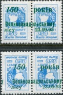 1994 Local Post; ROVNO / Rivne With Regular + Inverted Overprints On Small UKRAINE Definitive Mint Not Hinged Stamps - Ukraine