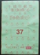 Original Pack 200 Pieces Taiwan 1999 Millennium S/s (A) Y2K Deer Train Satellite Dove Space Map High-tech Church Railway - Collections, Lots & Series