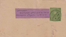 India, Princely State Travancore, News Paper Wrapper, Front Only, Used, Inde Indien As Scan - Travancore