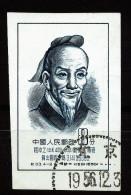 A3090) PR China Stamp From Souvenir Sheet #2 Used Marke Aus Block 2 Gestempelt - 1949 - ... République Populaire
