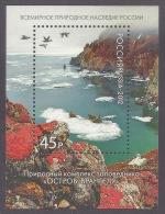 Russia 2012 Natural Heritage - Wrangel Island, Vue, View, Ile Paysage, Landscape S/S MNH - Neufs