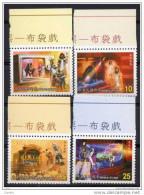 China  Chine : (34) 2003 Taiwan - Théâtre Taiwanais De Marionnette (2èmes Séries) SG2887/90** - 1945-... République De Chine
