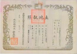 Japanese Occupation Manchukuo  Land Deed  1940 - 1932-45 Manchuria (Manchukuo)