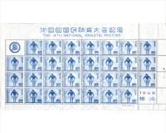 Ref. 335317 * MNH * - JAPAN. 1949. 4 CAMPEONATOS NACIONALES DE DEPORTES