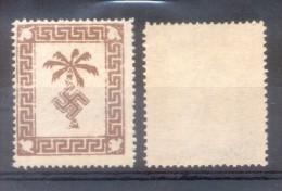 AFRICA KORPS EL ALAMEIN APRIL 1943  FELDPOSTPAKCHEN ZULASSUNGSMARKE NORDAFRIKA MNH - Iran