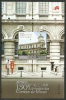 2014 Macau/Macao 130th Anni. Of Macau Post Stamp S/s Communication Museum Computer Architecture Relic Mailbox - Posta