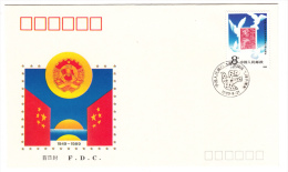 CHINA FDC MICHEL 2255 THE CHINESE PEOPLE'S POLITICAL CONSULTATIVE CONFERENCE - 1949 - ... People's Republic