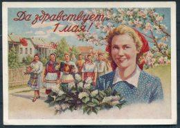 1955 Russia USSR Patriotic Stationery Postcard