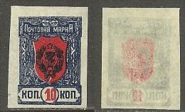 RUSSIA Russland 1921 Fernost Far East Tschita Michel 31 Error Set Off Abklatsch * - Sibérie Et Extrême Orient