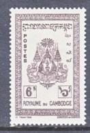 CAMBODIA    33  *   ARMS - Cambodia