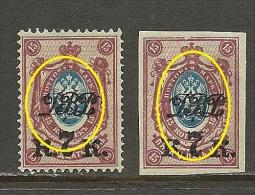 Russia Russland 1920/21 Far East Fernost Michel 15 A + B MNH + ERROR Variety Swifted Blue Print - Sibérie Et Extrême Orient