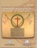 CYPRUS  COMMEMORATIVE EURO COIN 5 EURO/FILIKI ETAIREIA -2014- UNC - Grecia