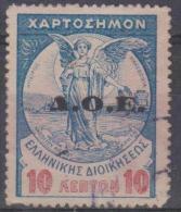 "GREECE - 1917 Victory  Revenue Overprinted ""A.O.E."". Used - Fiscale Zegels"