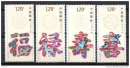China  Chine : 2012-7** Fu Lu Shou Xi (Bonne Chance, La Richesse, La Longévité Et Bonheur) SG5642/5 - Ungebraucht