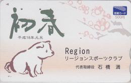 Carte Prépayée Japon - ZODIAQUE Chinois - CHIEN - DOG Horoscope Japan Tosho Card - HUND - 693 - Zodiaco