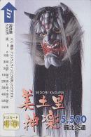 Carte pr�pay�e Japon - Culture tradition japonaise - MASQUE / Midori Kagura - MASK Japan prepaid card / V4 - MASKE