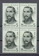 STAMP USSR RUSSIA Mint (**) 1986 Sun Yat-sen China Chinese - Nuovi