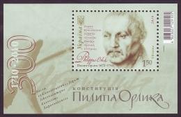 UKRAINE 2010. 300 YEARS OF CONSTITUTION OF HETMAN PYLYP ORLYK. Mi-Nr. 1074 Block 79. MNH (**) - Ukraine
