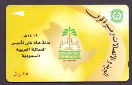 Saudi Arabia Telephone Card Used   The Value 25SR ( Fixed Price Or Best Offer ) - Saudi Arabia