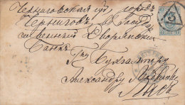 "Russia 1886 Stationery Envelope St. Petersburg City P.O. ""3"" To Chernigov Ukraine (l337) - 1857-1916 Imperio"
