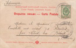 Russia 1903 PPC Tsaritsyn Saratov To France, Motif Gelesnovodsk (l318) - 1857-1916 Imperium