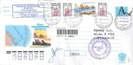 """RUSSIA 2003. Marine Geological Expedition """"Trias"""". (Post office: Yuzhno-Sakhalinsk)"""