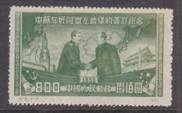 N.E.China, 1950 Anniversary Of Soviet Treaty, $800,  Unused, No Gum, No Post Marks - Neufs