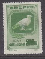 N.E.China, 1950 Peace / Dove , $5000,  Unused, No Gum, No Post Marks - Chine Du Nord-Est 1946-48