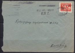 7170. Yugoslavia, 1946, R-letter - 1945-1992 Socialist Federal Republic Of Yugoslavia