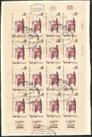 """Israel  - FDC     - Mi.Nr.     286  Bogen    - Gestempelt   100 Jahre Zeitung """"Halbanon - Blocks & Kleinbögen"""