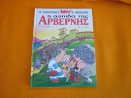 Asterix & Obelix Greek Language Comics Book Hard Cover I ASPIDA TIS ARVERNIS NEW - Livres, BD, Revues