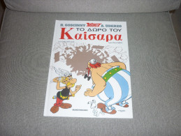 Asterix & Obelix Greek Language Comics Book Hard Cover TO DORO TOU KAISARA NEW - Livres, BD, Revues