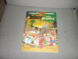 Asterix & Obelix Greek Language Comics Book Hard Cover O ASTERIX STOUS VELGOUS NEW - BD (autres Langues)